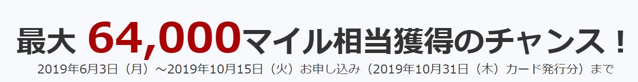 ダイナースカード入会キャンペーン