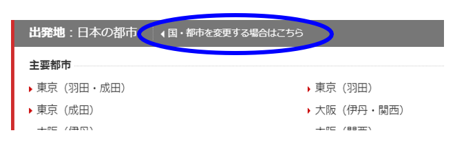 海外発券_Step3